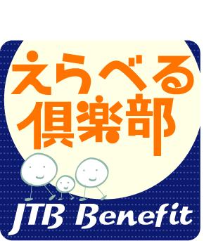 株式会社JTBベネフィット 「えらべる倶楽部」